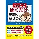 英語高速メソッド 高速CDを聞くだけで英語が話せる本