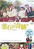 """釜石の""""奇跡"""" ~子どもたちが語る3.11~ [DVD]"""