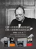 丘吉尔世界大战丛书(第一次世界大战回忆录、第二次世界大战回忆录 共计17册)