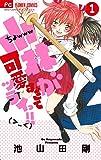 小林が可愛すぎてツライっ!! 1 (少コミフラワーコミックス)