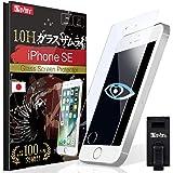 【ブルーライト87%カット】 iPhone SE ガラスフィルム 約3倍の強度(日本製) iPhone5s 5 5c フィルム OVER's ガラスザムライ (らくらくクリップ付き)
