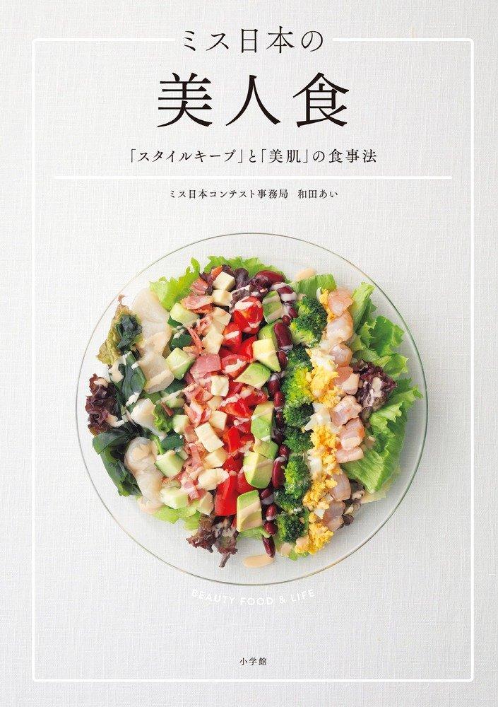 ミス日本の美人食: 「スタイルキープ」と「美肌」の食事法