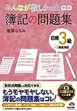 みんなが欲しかった 簿記の問題集 日商3級 商業簿記 第5版 (みんなが欲しかったシリーズ)