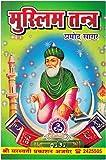 Muslim Tantra with Siddh Sarva Karya Siddhi Yantra,6th Edition