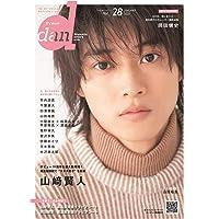 【Amazon.co.jp 限定】TVガイドdan vol.28 Amazon限定表紙版