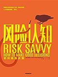 风险认知:如何精准决策(格尔德·吉仁泽讲授各种决策原则,指导人们轻松、自主、明智决策)