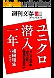 『ユニクロ帝国の光と影』著者の渾身レポート ユニクロ潜入一年【文春e-Books】