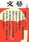 文芸 2015年 08 月号 [雑誌]