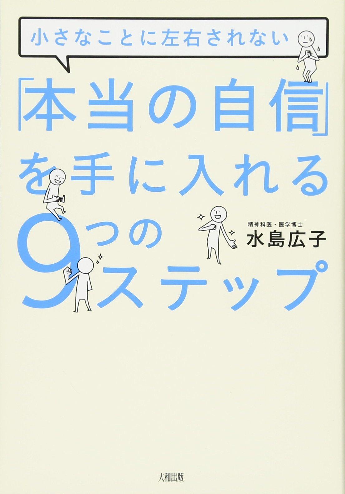 Read Online Honto no jishin o te ni ireru kokonotsu no suteppu : Chisana koto ni sayu sarenai. pdf epub
