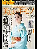 美しいキモノ 2018年冬号 (2018-11-20) [雑誌]