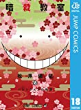 製品画像: Amazon: 暗殺教室 18 (ジャンプコミックスDIGITAL) [Kindle版]: 松井優征