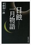 日蝕・一月物語(新潮文庫)