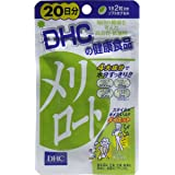 ★ DHC 20日分 メリロート