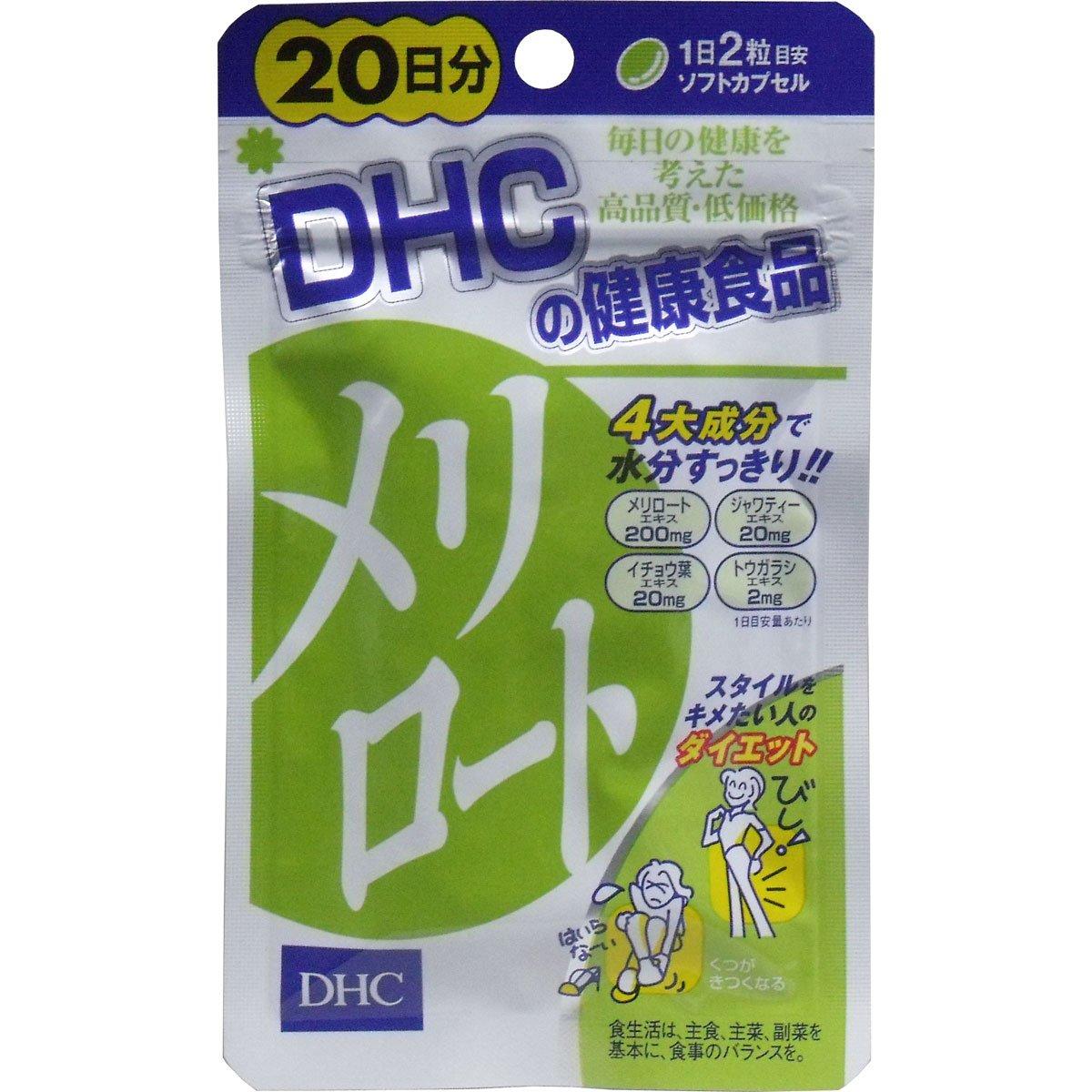 【DHC】メリロート 20日分 ×20個セット B00V2HI5SE