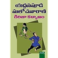 YSR Girija Kalyanam
