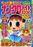 もっと解きたい!ナンクロメイトDX特選100問 Vol.7 (SUN MAGAZINE MOOK アタマ、ストレッチしよう!パズルメ)