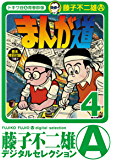 まんが道(4) (藤子不二雄(A)デジタルセレクション)