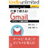 仕事で使える!Gmail クラウドメール徹底活用術 (仕事で使える!シリーズ(NextPublishing))
