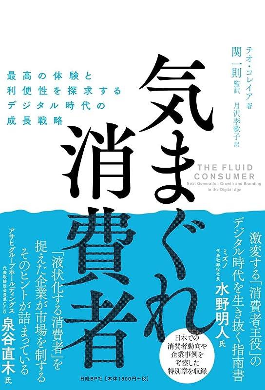 視線ボンドスライム「コト消費」の嘘 (角川新書)
