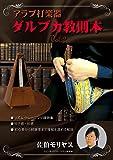 アラブ打楽器ダルブカ教則本Vol.2