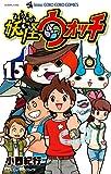 妖怪ウォッチ (15) (てんとう虫コロコロコミックス)