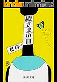 殿さまの日(新潮文庫)