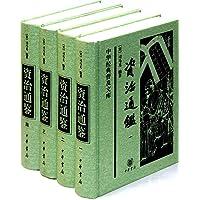中华经典普及文库:资治通鉴(套装共4册)