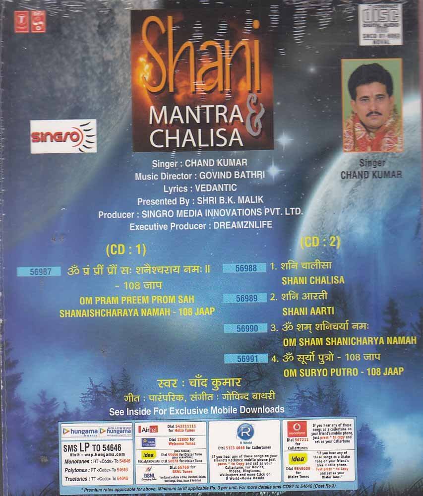 Download large size Shani Mantra Poster