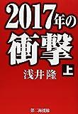 2017年の衝撃〈上〉