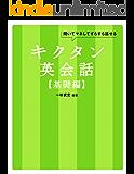 [無料音声DL付]キクタン英会話【基礎編】