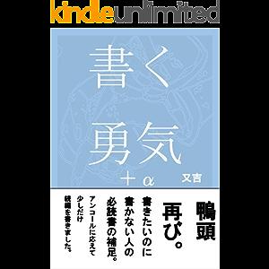 KAKUYUUKI PLUS ALPHA (Japanese Edition)