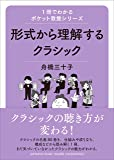 1冊でわかるポケット教養シリーズ 形式から理解するクラシック