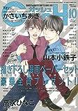 GUSH (ガッシュ) 2019年 10月号 [雑誌]