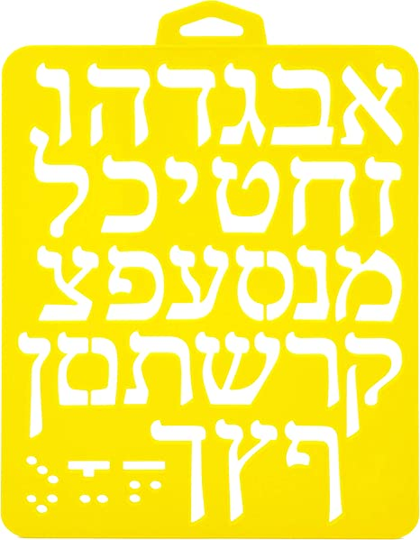 Assorted Colors - Single Sheet - 7.85 x 11 Plastic Stencil of Hebrew Aleph Bet and Numbers