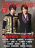 fabulous stage(ファビュラス・ステージ) Vol.01 (シンコー・ミュージックMOOK)