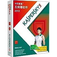 卡巴斯基反病毒软件2013(1台电脑,3年升级)