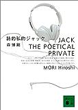 詩的私的ジャック JACK THE POETICAL PRIVATE S&Mシリーズ (講談社文庫)