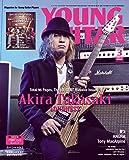 YOUNG GUITAR (ヤング・ギター) 2018年 03月号【動画ダウンロード・カード付】