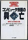 コンピュータ帝国の興亡―覇者たちの神話と内幕〈上〉 (Ascii books)