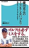 藤田寛之のミスをしないゴルフ 飛ばなくてもスコアは上がる! (角川SSC新書)