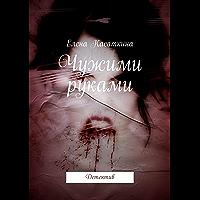Чужими руками: Детектив (Russian Edition)
