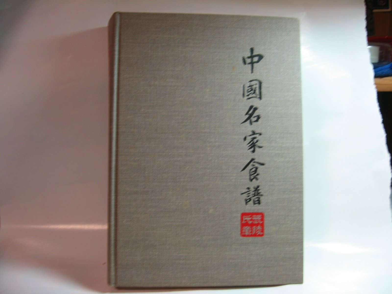 Chinese Cookbook Craig Claiborne product image