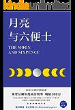 """月亮与六便士(2019彩插新版,赠英文原版,""""一本好书"""" 推荐。畅销100万册,完整无删减。荣登豆瓣年度高分榜)(果麦经典)"""