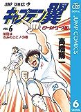 キャプテン翼 ワールドユース編 6 (ジャンプコミックスDIGITAL)