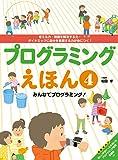 プログラミングえほん (4)