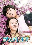 となりのツンデレ王子 DVD-SET3