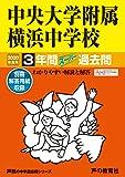 341中央大学附属横浜中学校 2020年度用 3年間スーパー過去問 (声教の中学過去問シリーズ)