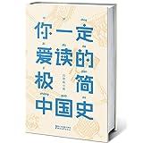 你一定爱读的极简中国史(2017新版•作家榜插图珍藏本)