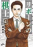 リボーンの棋士 (4) (ビッグコミックス)