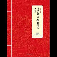 孙子兵法·孙膑兵法译注 (国学经典)
